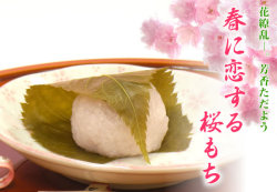 春に恋する桜もち(6個入り)