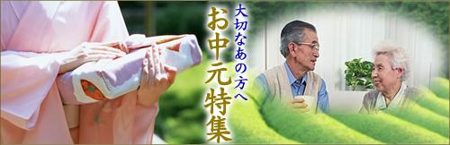 お中元に和菓子とお茶(新茶)のギフト